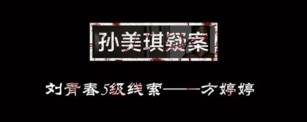 孙美琪疑案刘青春线索方婷婷位置介绍