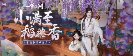 一梦江湖丰穗节活动