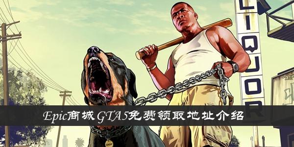 Epic商城GTA5免费领取地址介绍