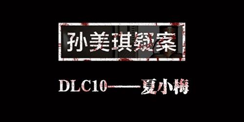 孙美琪疑案DLC夏小梅攻略大全