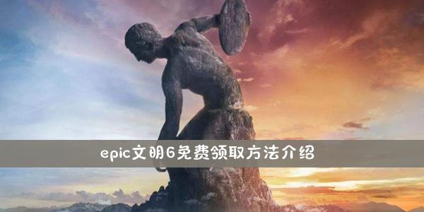 Epic宣布文明6免费领