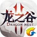龙之谷2云游戏安卓版