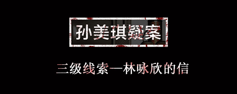 孙美琪疑案金凤凰线索林咏欣的信位置介绍