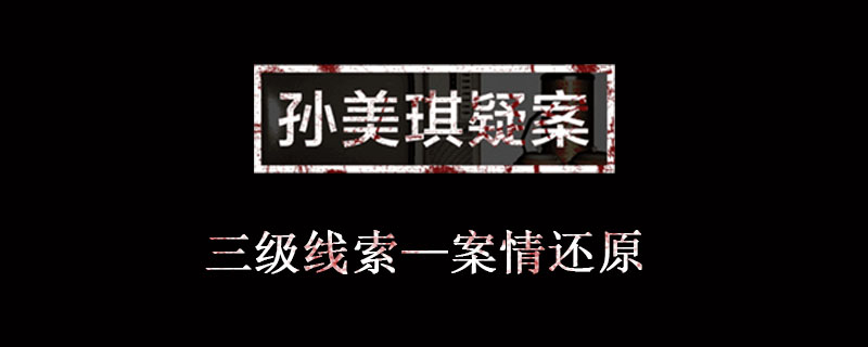 孙美琪疑案金凤凰线索案情还原位置介绍