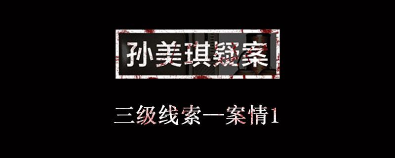 孙美琪疑案金凤凰线索案情1位置介绍