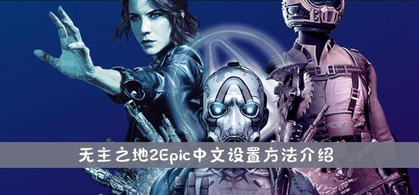 无主之地2Epic中文设置方法介绍