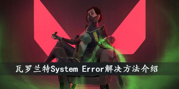 瓦罗兰特System Error解决方法介绍