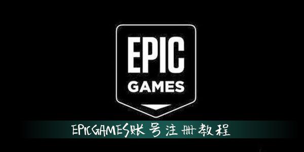 EpicGames账号注册教程