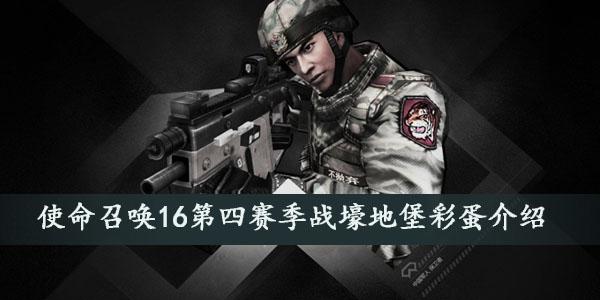 使命召唤16第四赛季战壕地堡彩蛋介绍