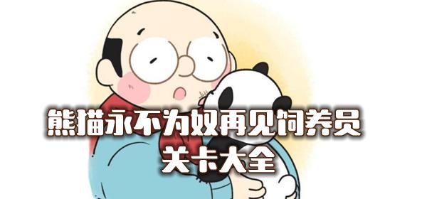 熊猫永不为奴再见饲养员关卡大全
