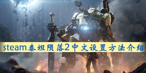 steam泰坦陨落2中文设置方法介绍