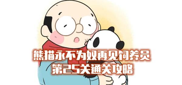 熊猫永不为奴再见饲养员第25关通关攻略