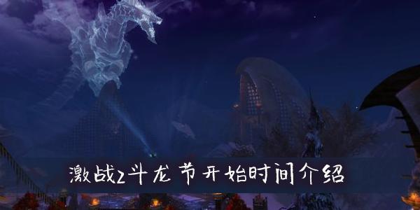 激战2斗龙节开始时间介绍