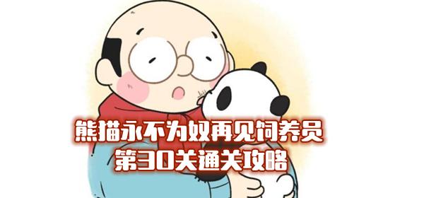 熊猫永不为奴再见饲养员第30关通关攻略