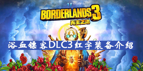 无主之地3浴血镖客DLC3红字装备介绍