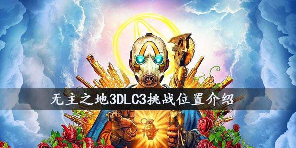 无主之地3DLC3挑战位置介绍