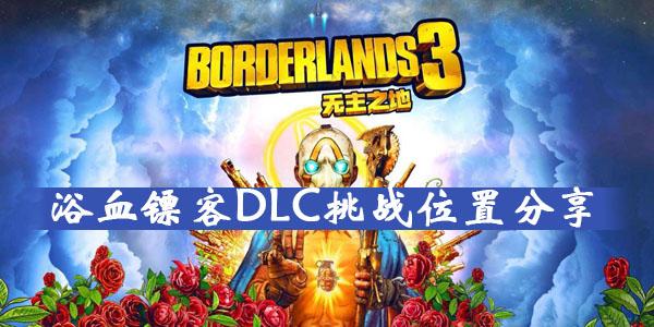 无主之地3浴血镖客DLC挑战位置分享