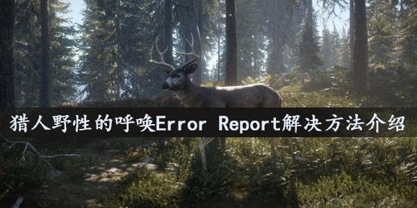 猎人野性的呼唤Error Report解决方法介绍