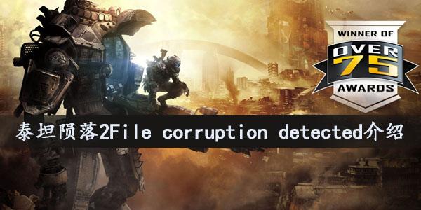 泰坦陨落2File corruption detected介绍
