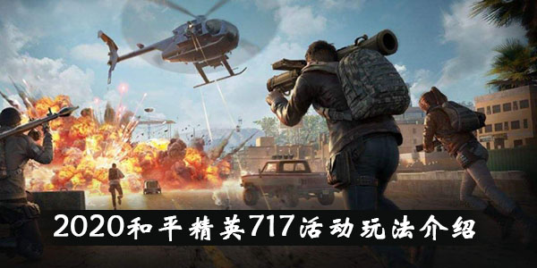 2020和平精英717活动玩法介绍