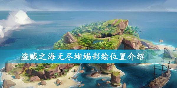 盗贼之海无尽蜥蜴彩绘位置介绍