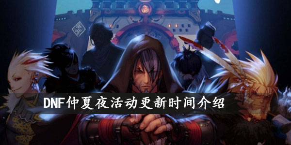 DNF仲夏夜活动更新时间介绍