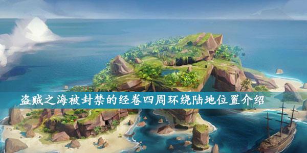 盗贼之海被封禁的经卷四周环绕陆地位置介绍