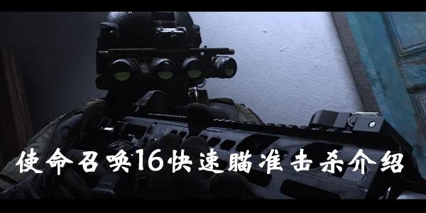 使命召唤16快速瞄准击杀介绍