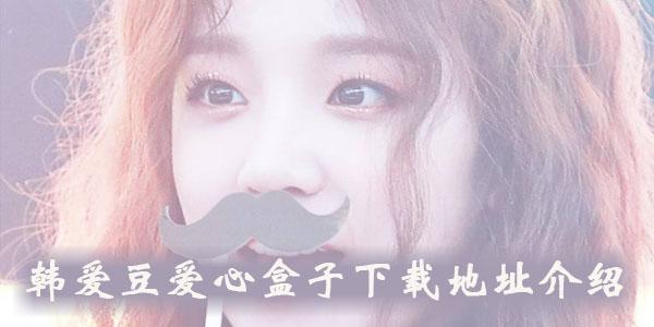 韩爱豆爱心盒子下载地址介绍
