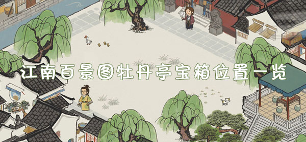江南百景图牡丹亭宝箱位置一览