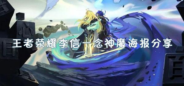 王者荣耀李信一念神魔海报分享