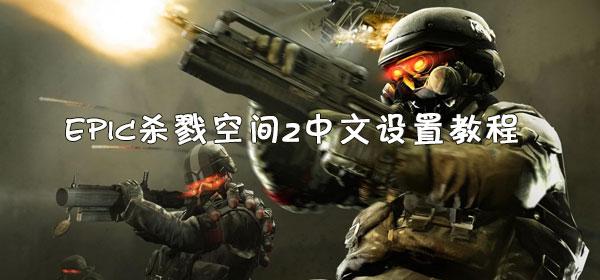 epic杀戮空间2中文设置教程