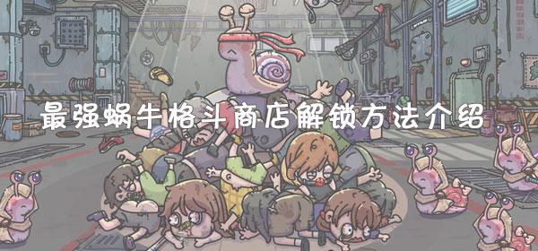 最强蜗牛格斗商店解锁方法介绍
