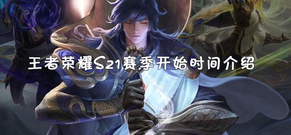 王者荣耀S21赛季更新时间介绍