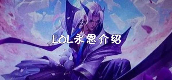 LOL永恩介绍