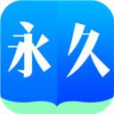 永久阅读器2020版app