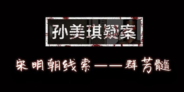 孙美琪疑案DLC15宋明朝线索群芳髓在哪