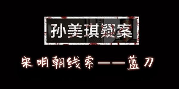 孙美琪疑案DLC15宋明朝线索蓝刀在哪