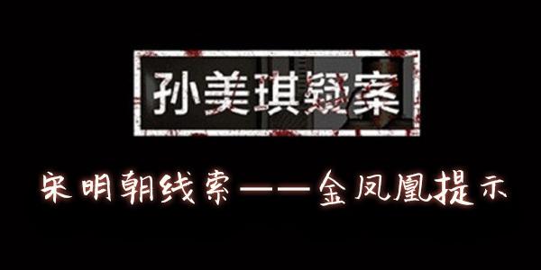 孙美琪疑案DLC15宋明朝线索金凤凰提示在哪