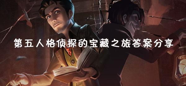 第五人格侦探的宝藏之旅答案分享