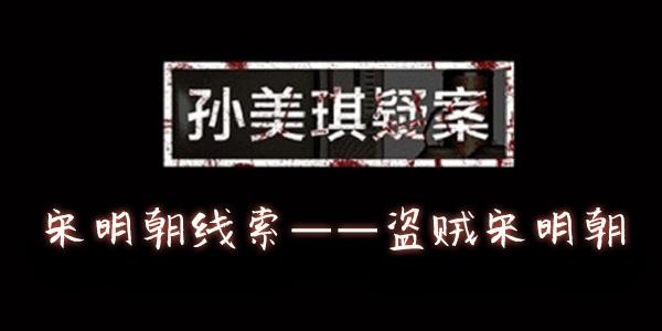 孙美琪疑案DLC15宋明朝线索盗贼宋明朝在哪