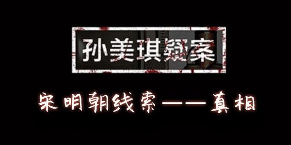 孙美琪疑案DLC15宋明朝线索真相在哪