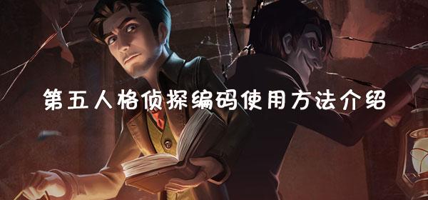 第五人格侦探编码使用方法介绍