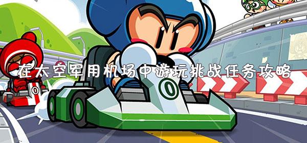 跑跑卡丁车手游在太空军用机场中游玩挑战任务攻略