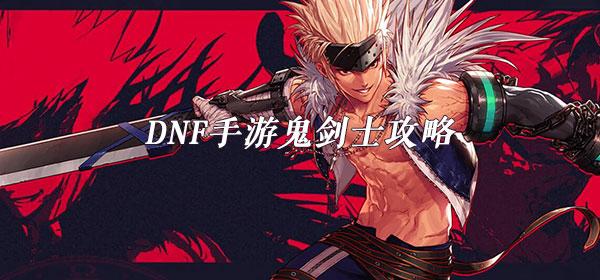 DNF手游鬼剑士攻略