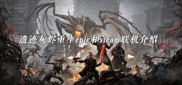 遗迹灰烬重生epic和steam联机介绍