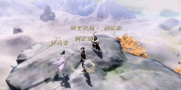 下一站江湖广成山跳上去方法