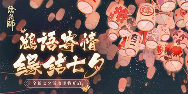 阴阳师七夕节活动千鹤结缘玩法攻略