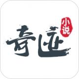 奇迹小说免费阅读