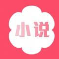 花倚小说免费版